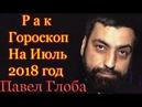 Рак Гороскоп От Павла Глоба На Июль 2018 год