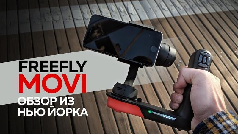Freefly MOVI - лучший стабилизатор для смартфона | Обзор из Нью Йорка