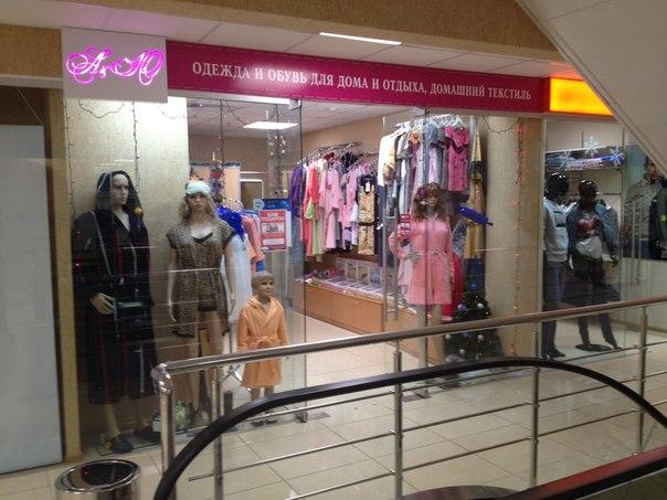 Магазин Женской Домашней Одежды Доставка