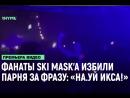 Фанаты на концерте Ski Mask The Slump God избили парня за фразу «На.уй Икса!» Рифмы и Панчи