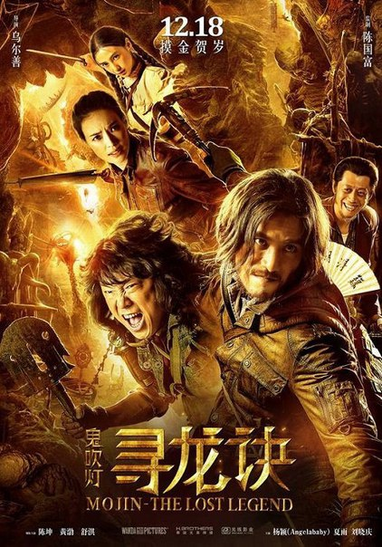 Моцзинь: Забытая легенда (2015)
