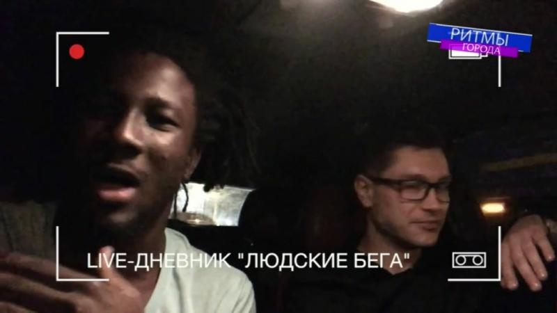 Ритмы города с Сергеем Тюпаевым 12 08 18