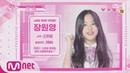 PRODUCE48 [48스페셜] 스타쉽 - 장원영 l 당신의 소녀에게 투표하세요 180810 EP.9