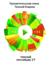 Просветительская смена Томской Епархии