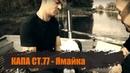 КАПА CТ.77 - Ямайка (Official video)