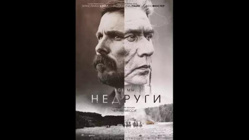 Недруги (2017) BDRip драма, приключения, вестерн