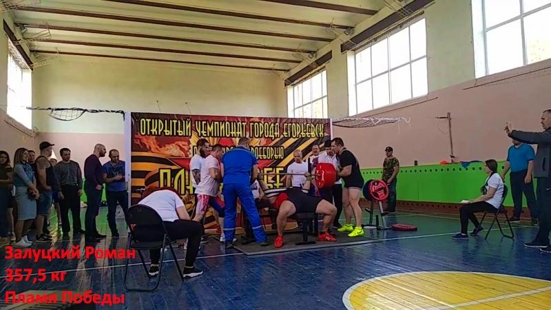 Залуцкий Роман 357,5 кг Пламя Победы