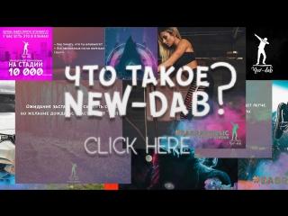 Что такое New-Dab?