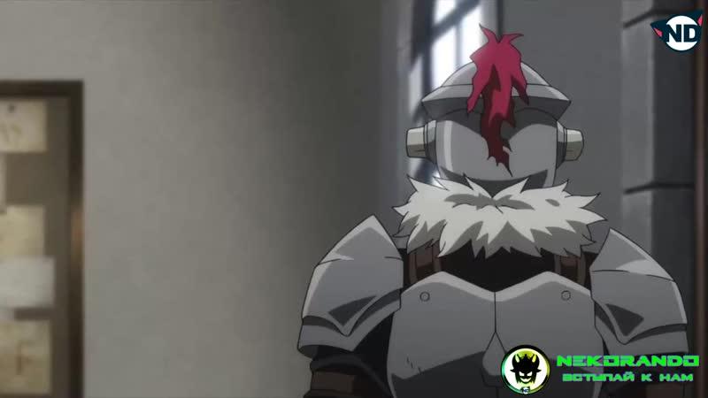 ネコランド (Nekorando Channel) 03 Goblin Slayer ГОБЛИНСКИЙ 3