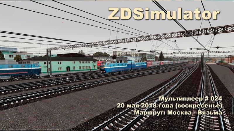 ZDSimulator Мультиплеер 024 20 мая 2018 года Маршрут Москва - Вязьма Поезд №147