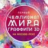 ЧЕМПИОНАТ МИРА по ГРАФФИТИ 3D на Москве-Реке