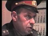 Фильм, посвященный службе участковых уполномоченных. 1996 год.