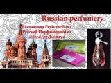 Русская нишевая парфюмерия