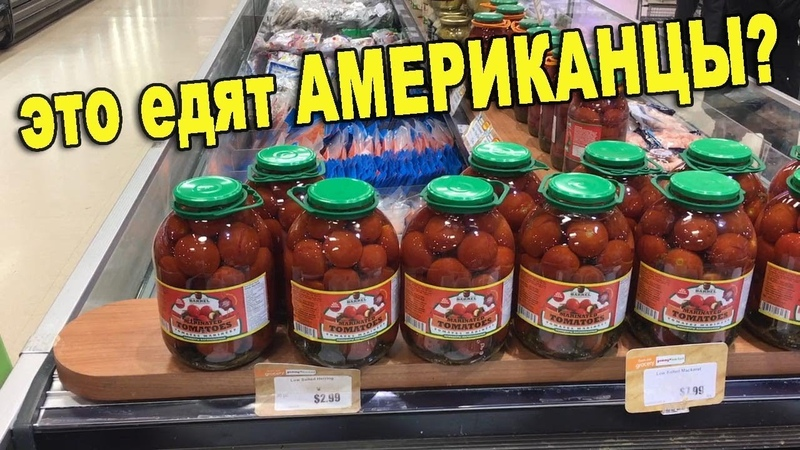 ЧТО ЕДЯТ американцы в Русском магазине в США и Канаде? Дорогие ПРОДУКТЫ/ Жизнь еда в Америке минусы