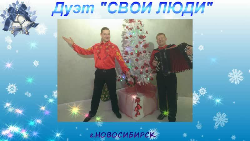 Ансамбль русской песни Свои люди - Новогоднее попурри