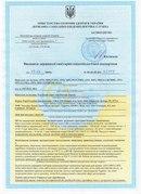 сертификат сторона 1.