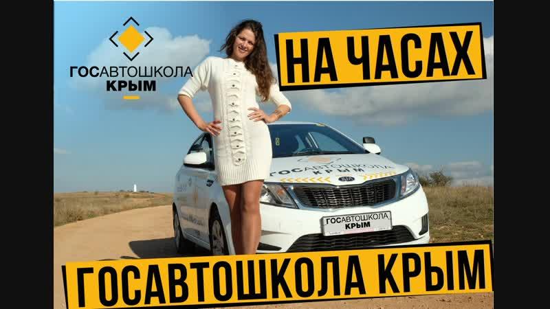На часах ГОС Автошкола Крым Екатерина Следнева