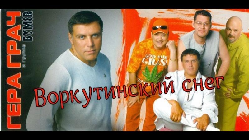 Группа БумеR Воркутинский Снег