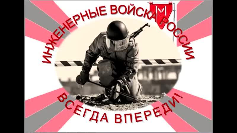 Инженерные войска России. Сапёры. Понтонёры. Фортификаторы - всегда впереди!.mp4