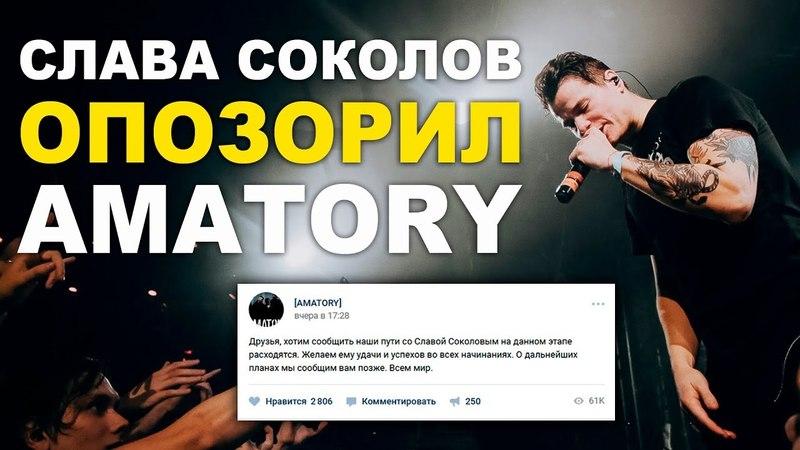Слава Соколов изгнан из AMATORY за позор на ТНТ