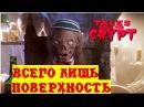 Байки из Склепа 6 сезон 2 серия Всего Лишь Поверхность