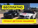 Бесплатный прокат на машинках у Перекрёстка от спонсоров такси Максим и гостиница Виктория