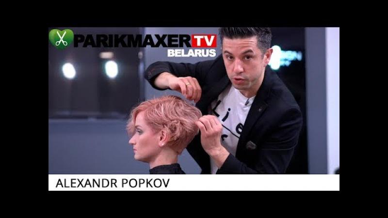 Стрижка вьющихся волос. Круглаятреугольная форма. Александр Попков. Парикмахер...