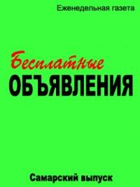 Бесплатная газета бесплатно объявление продажа бизнеса строительная москва