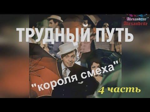 Трудный путь короля смеха_4 часть_(Жизнь знаменитых людей)_Alexandrite_(рус.суб.)