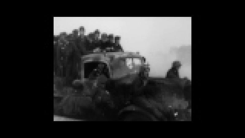 Последний день войны. На пути врага