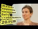 Екатерина Шульман - Жажда перемен начинает бить стабильность 20.11.18