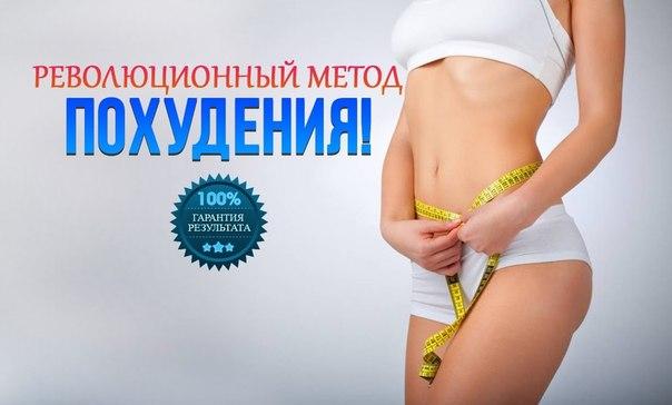 Способы гарантированного похудения