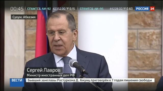 Новости на Россия 24 • Сергей Лавров: хочу поздравить наших дипломатов с открытием посольства в Абхазии