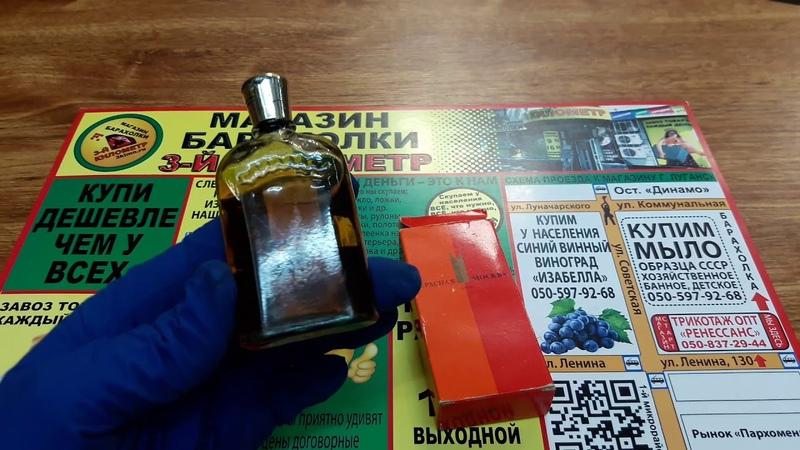 духи красная москва антиквариат луганск baraholka rasprodaga lugansk 3klmn movies