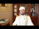 Бас Мүфти  Биыл Рамазан айы 17-мамырда басталады