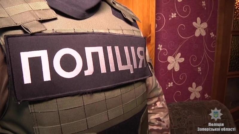 На Запоріжжі правоохоронці звільнили... - Головне управління Національної поліції в Запорізькій області
