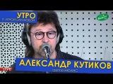 Александр Кутиков на радио Весна FM