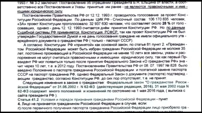 Граждан Российской Федерации НЕТ Ответ гильдии юристов РФ mp4