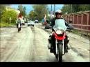 Лучшие в мире путешествия на мотоцикле - Россия - Часть 1