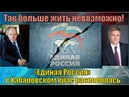 Так больше жить невозможно Единая Россия в Хабаровском крае раскололась