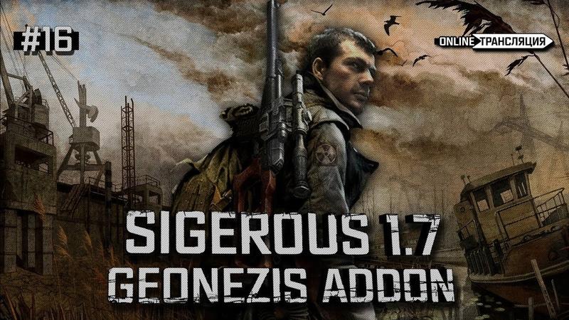 S.T.A.L.K.E.R.: SGM 1.7 GEONEZIS ADDON - К финалу? ⚡Stream 16