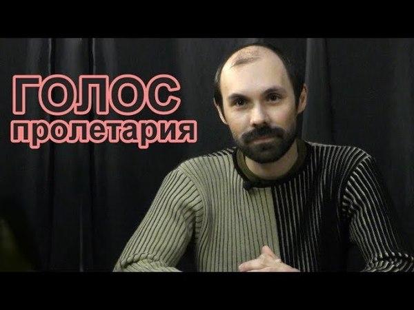 Голос пролетария. Письма рабочих (2). Роман Навроцкий