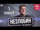 Александр Незлобин 1 ноября в «Максимилианс» Красноярск