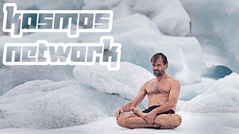 Вим Хоф Как стать сверхчеловеком Kosmos Network
