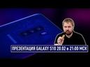Презентация Galaxy S10/S10 и розыгрыш ВСЕГО что покажут / 20.02 в 21:00 МСК