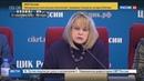 Новости на Россия 24 • ЦИК подвел окончательные итоги выборов в Госдуму 7-го созыва