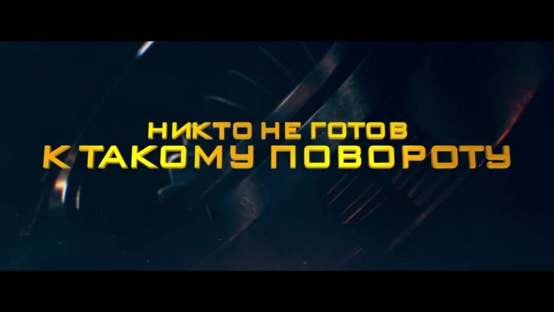 ТИХООКЕАНСКИЙ РУБЕЖ 2 в кино с 22 марта
