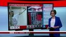 15 06 2018 Випуск новин голодування Сенцова й арешт Манафорта