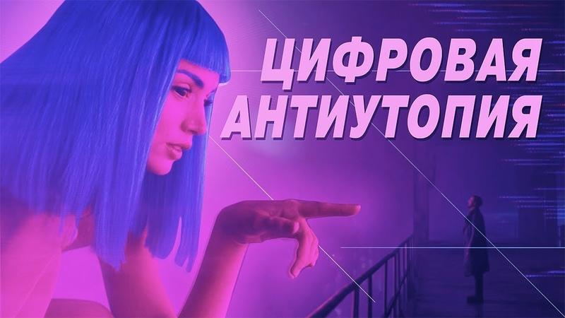 Цифровая АНТИУТОПИЯ.