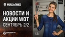 Новости и акции WoT Сентябрь 2 2 wot